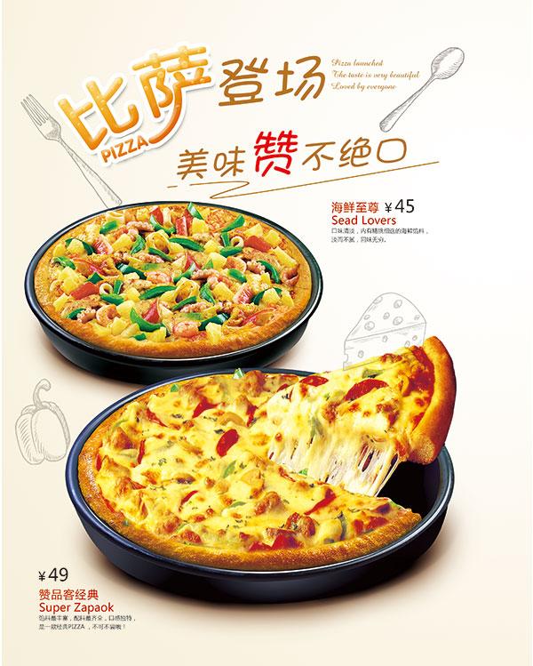 pizza,手绘刀具,手绘叉子,手绘辣椒,手绘蛋糕,赞品客经典,披萨海报