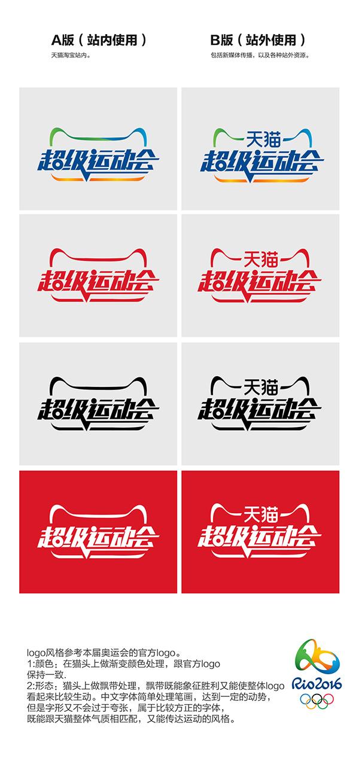 超级运动会logo
