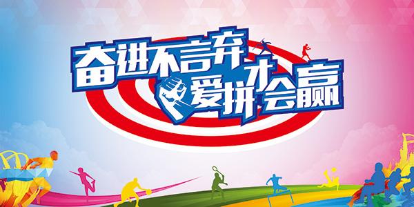 爱拼才会赢运动会_素材中国sccnn.com