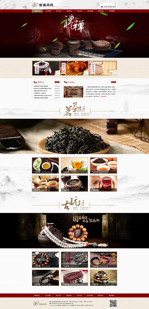 风茶文化网页模板psd分层素材