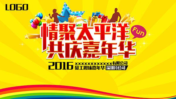 趣味运动会展板_素材中国sccnn.com
