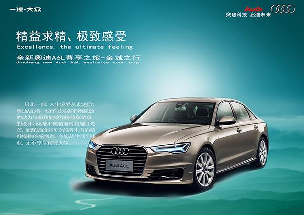 奧迪汽車,奧迪a6l汽車海報,奧迪汽車廣告設計圖片,汽車海報設計,汽車