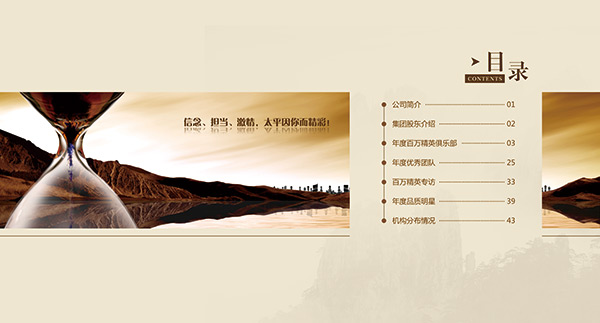 设计所需点数: 0 点 关键词: 高档画册目录页免费下载,高档画册,高端