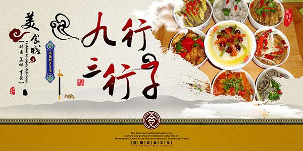 新疆美食城特海报
