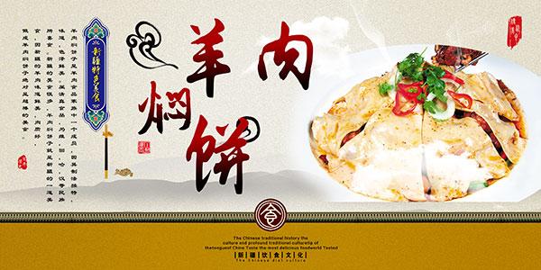 新疆美食羊肉焖饼