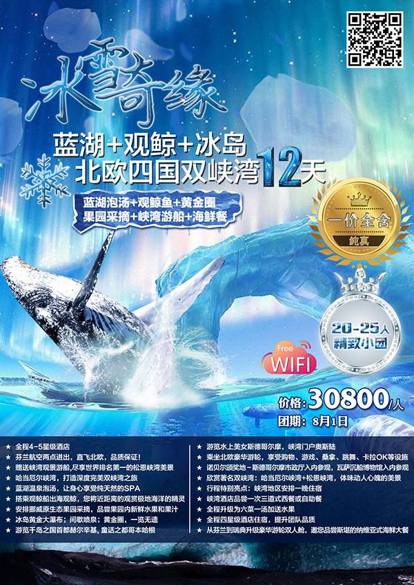 冰雪奇缘旅游海报_素材中国sccnn.com