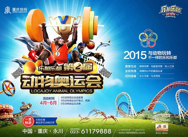 动物奥运会海报_素材中国sccnn.com
