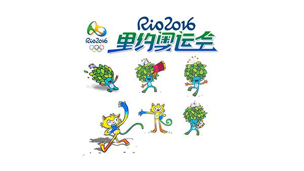 2016里约奥运会吉祥物