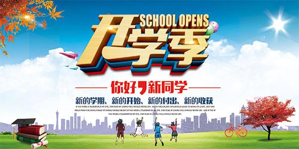 开学季迎新生海报_素材中国sccnn.com