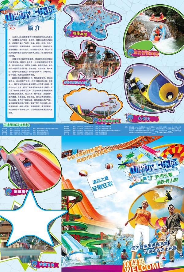 水上乐园宣传单,梦幻水上乐园,水上乐园单页,游乐场,游乐园,山湖水