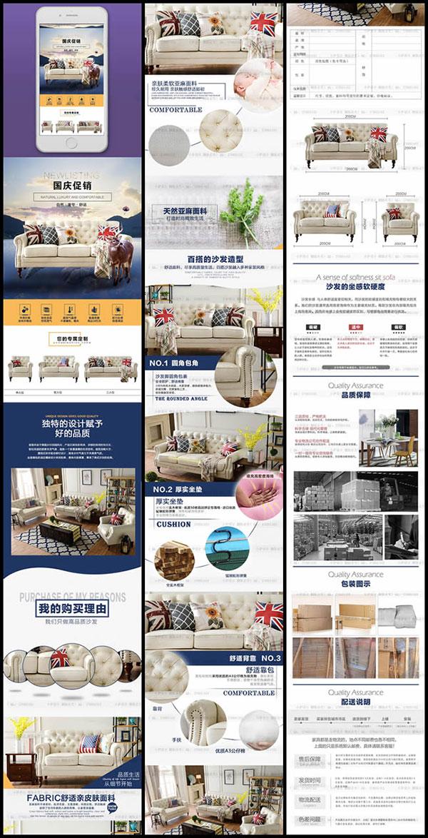 沙发描述,沙发详情页,沙发,布艺沙发,沙发图片,实木沙发,欧式沙发