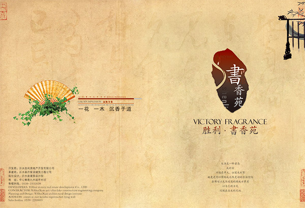 复古简约画册封面_素材中国sccnn.com