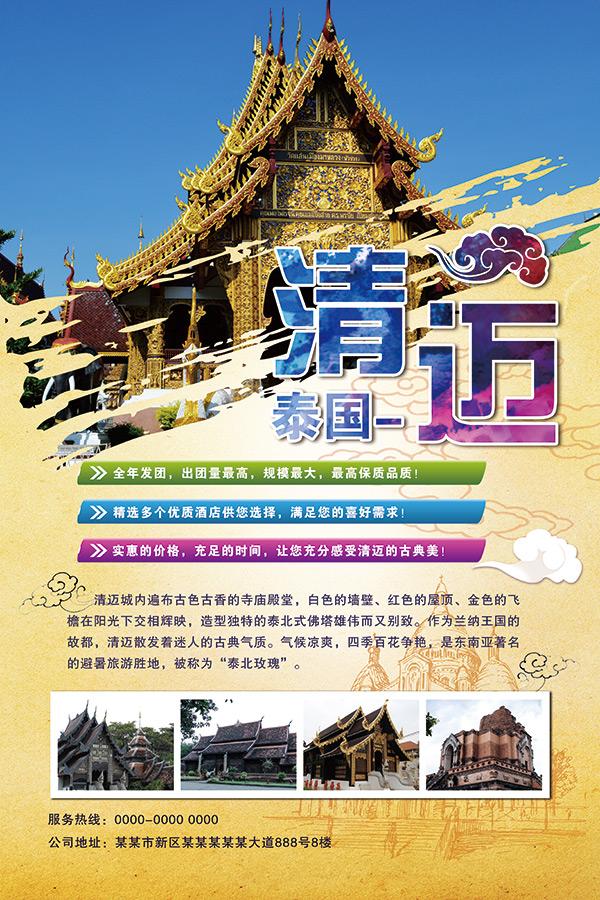 清迈旅游海报,旅游广告,双龙寺,大佛塔寺,清迈古城,清迈景点,泰国景点
