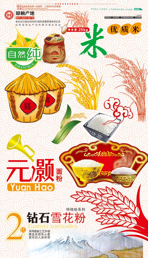 大米,水稻,粮食,粮食插画图片,手绘插画图片,大米,五谷杂粮素材,设计