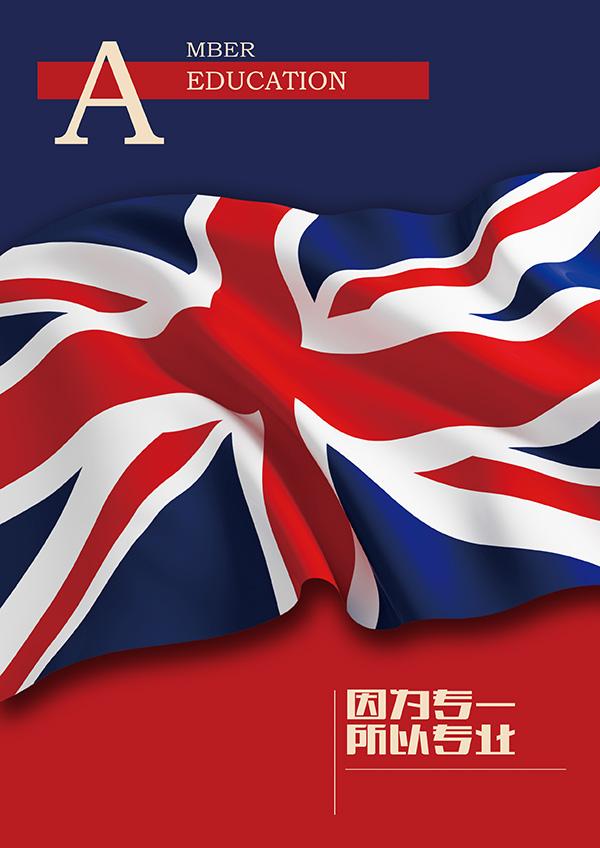 英国国旗宣传海报图片