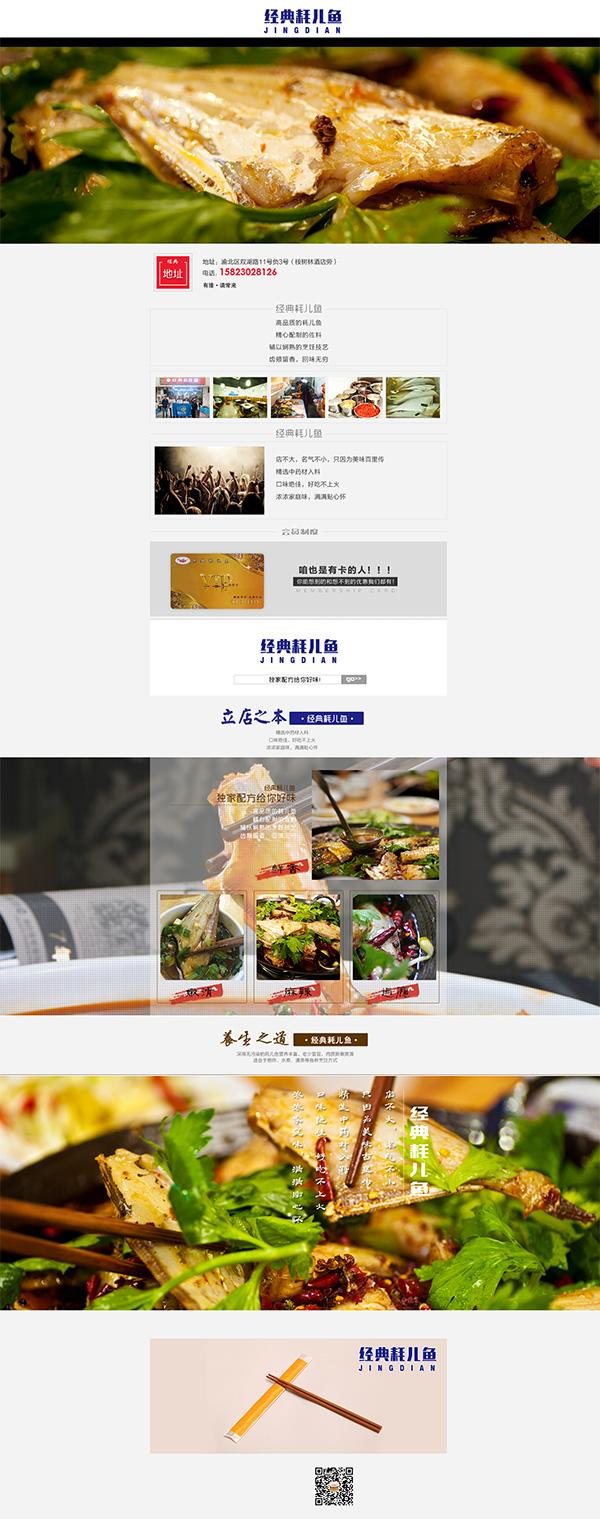 耗儿鱼专题网页psd分层素材,美食网页,网页模板,网页设计,网页排版