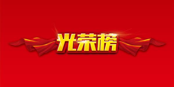光荣榜字体设计_素材中国sccnn.com