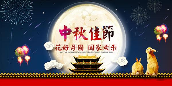 0 点 关键词: 淘宝天猫中秋节全屏海报psd素材免费下载,中秋节海报