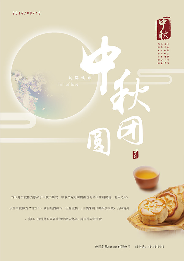 中秋团圆海报设计免费下载,淡雅,朴素,团圆,月圆,中秋,月饼,茶,psd图片