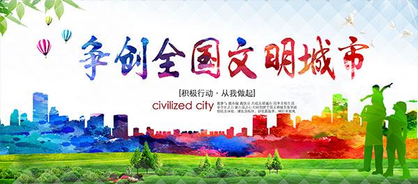文明城市创建展板