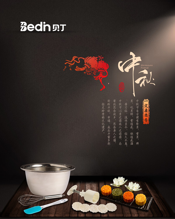 中秋月饼制作海报图片