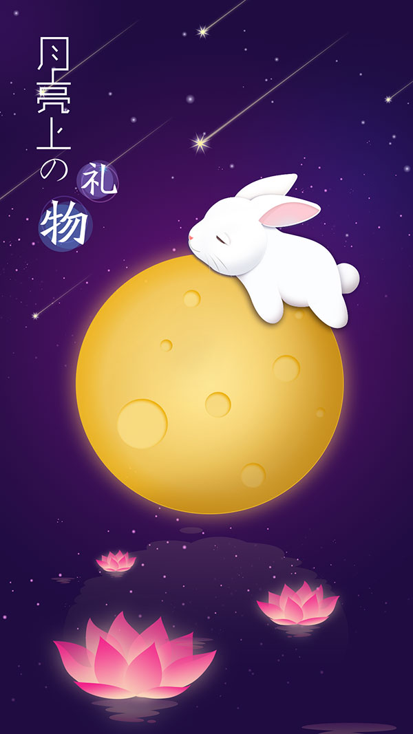 中秋节图片大全,卡通,玉兔