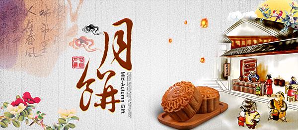 月饼,插画设计,手绘插画,图片设计,中秋节图片,中秋节图片大全,中秋节