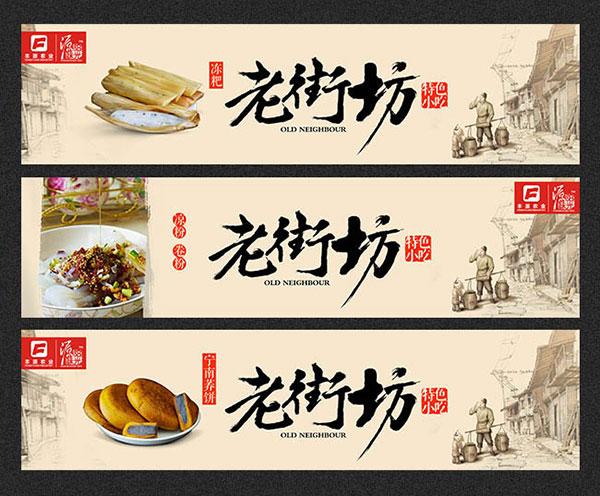 老街坊小吃宣传海报,特色小吃,手绘插画,展板设计,宣传海报,传统小吃