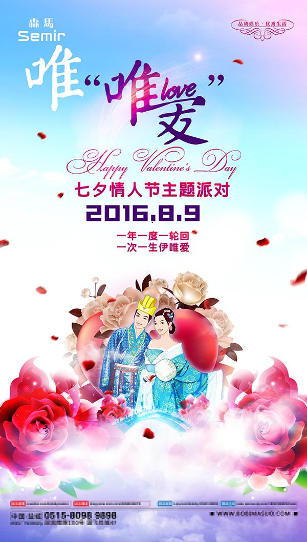 七夕宣傳,七夕情人節,粉色浪漫背景,玫瑰花瓣,牛郎織女,主題派對,唯愛