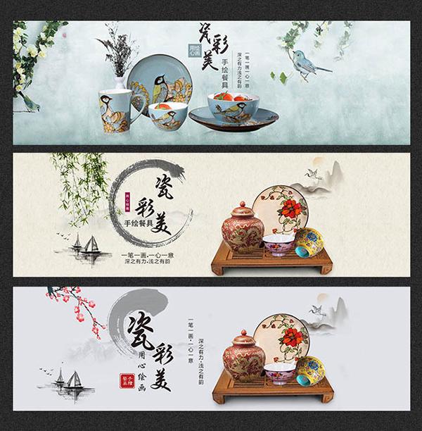 陶瓷手绘海报设计