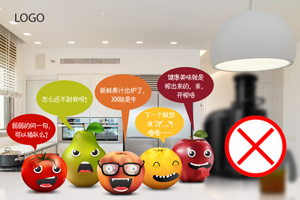 平面设计,榨汁机广告设计,榨汁机广告图片设计,水果卡通创意海报设计