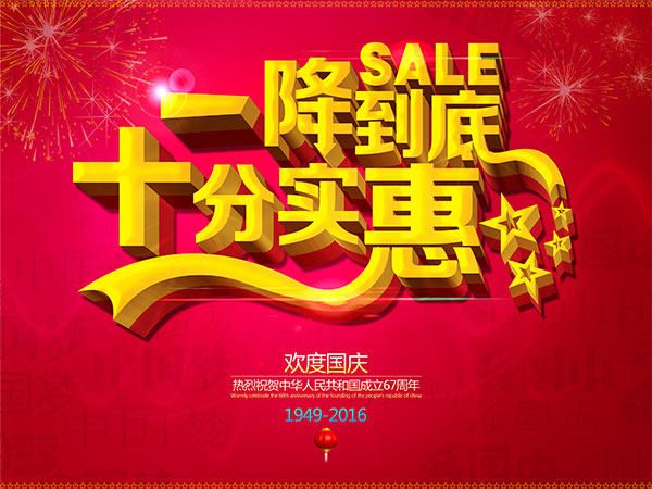 红色背景,红灯笼,国庆艺术字,国庆海报,国庆广告,国庆活动海报,节日