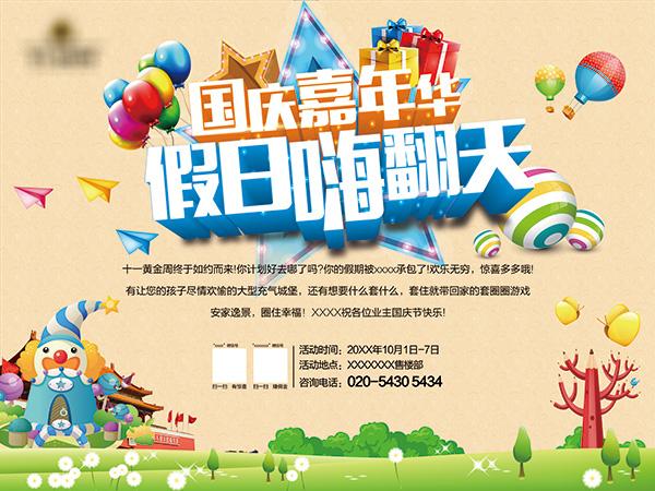 国庆节,国庆黄金周,嘉年华活动,假日嗨翻天,卡通背景,纸飞机,气球
