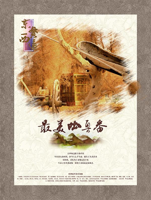 旅游海报,旅游广告,旅游宣传,最美吐鲁番,墨迹,古丝绸之路,风景名胜