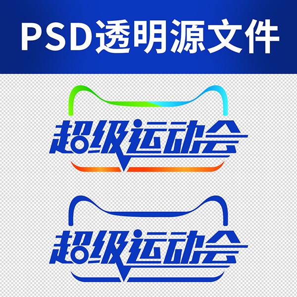 蓝色logo,超级运动会,运动会logo,运动会字体设计,运动会艺术字,天猫图片