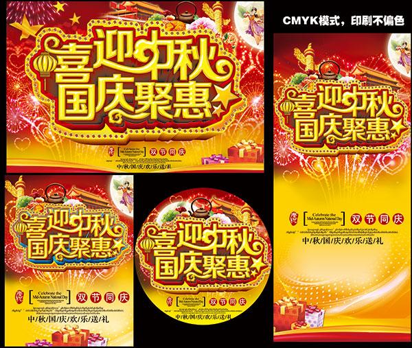 素材分类: 中秋节所需点数: 0 点 关键词: 喜迎中秋国庆巨惠活动主题