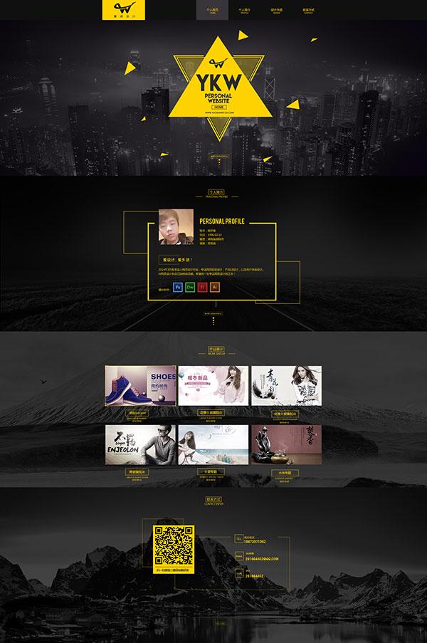 创意个人网页模板psd分层素材,网页模板,网页设计,网页排版,个人网页