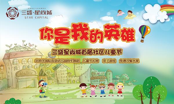 61儿童节,儿童节,社区儿童节,房地产,地产,三盛,星尚城,纸飞机,卡通背