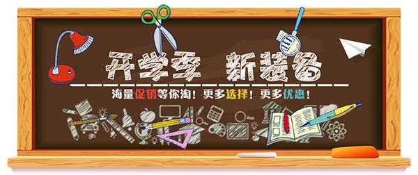 开学季新装备活动促销海报设计psd素材下载,开学季,黑板报主题海报图片