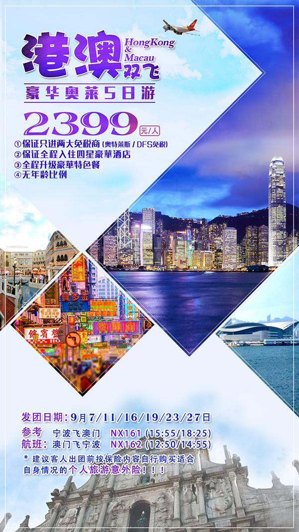 点 关键词: 港澳双飞旅游价格表海报设计psd素材下载,香港,澳门,旅游