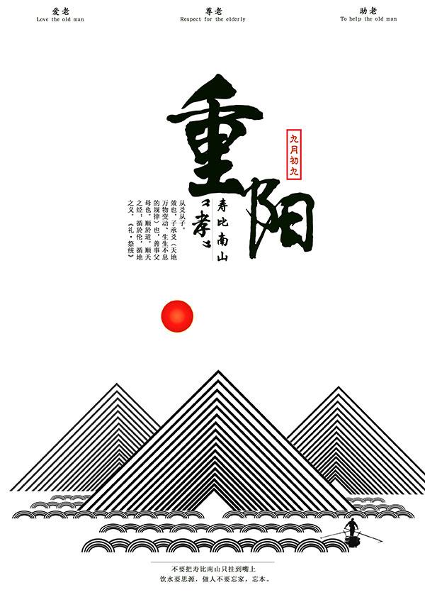 手绘重阳节海报