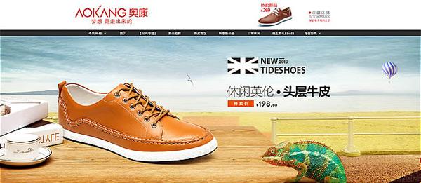 鞋子,男鞋,店招海报