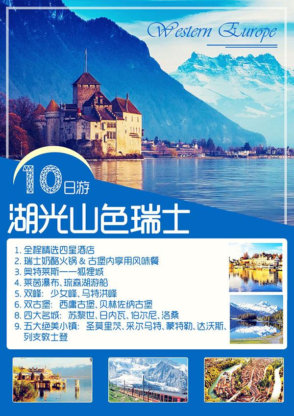 瑞士旅游宣传海报