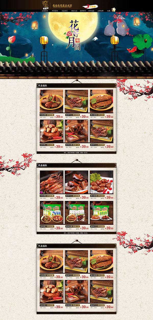 素材分类: 网页所需点数: 0 点 关键词: 淘宝中秋节食品店铺装修模图片