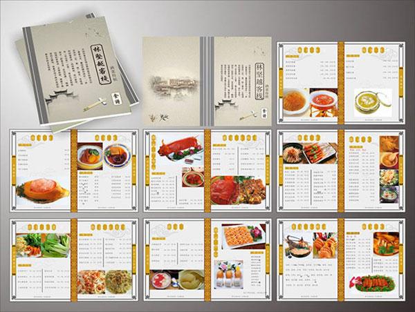 传统饭店菜谱_素材中国sccnn.com