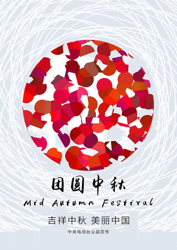 中秋节公益广告图片