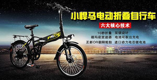 淘宝天猫电动折叠自行车店铺轮播海报psd素材,淘宝电动折叠自行车宣传
