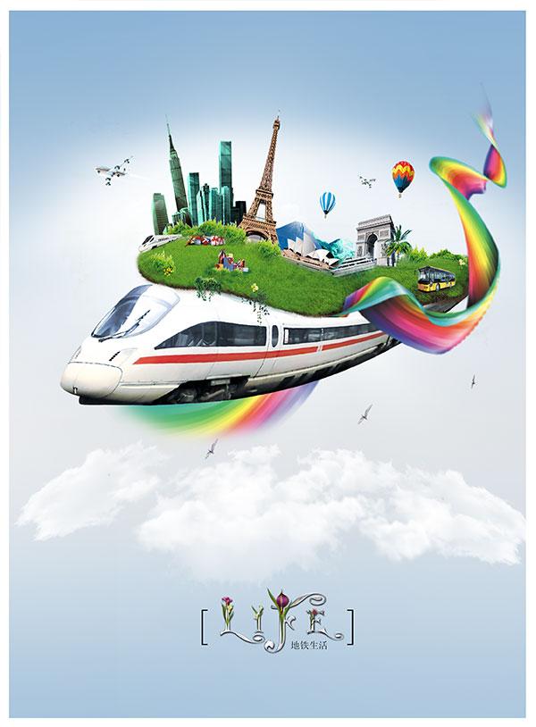 关键词: 地铁生活创意海报设计psd素材下载,地铁生活,宣传海报,地铁