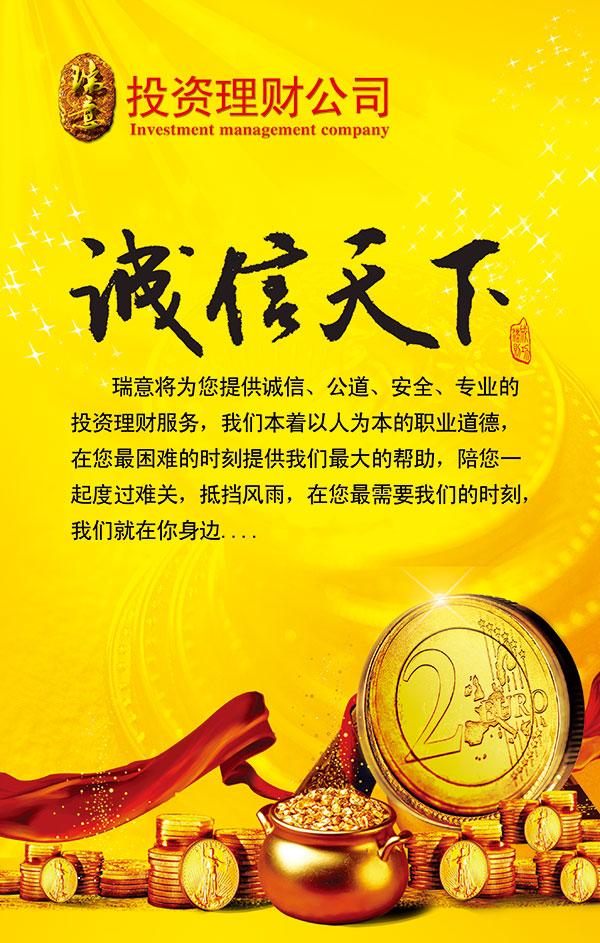 投资理财宣传海报免费下载