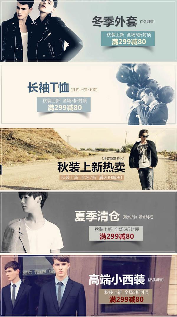 淘宝男装店铺促销_素材中国sccnn.com